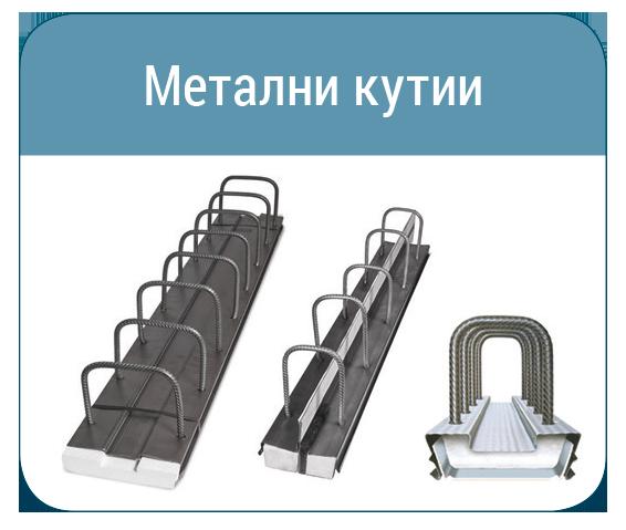 Метални кутии