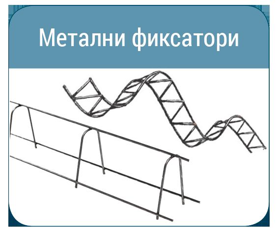 Метални фиксатори