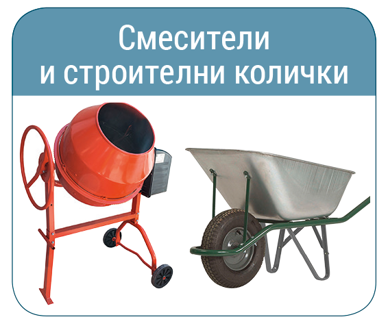Смесители и строителни колички