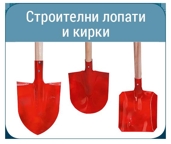 Лопати и Строителни кирки